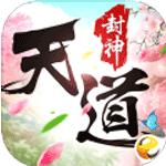 天道封神iOS版
