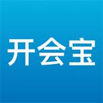 开会宝云会议iOS版