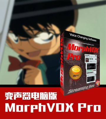 MorphVOX Pro中文版(变声器) v4.4.65 完美版