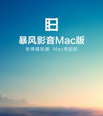 暴风影音mac官方免费下载 v1.1.4 最新版